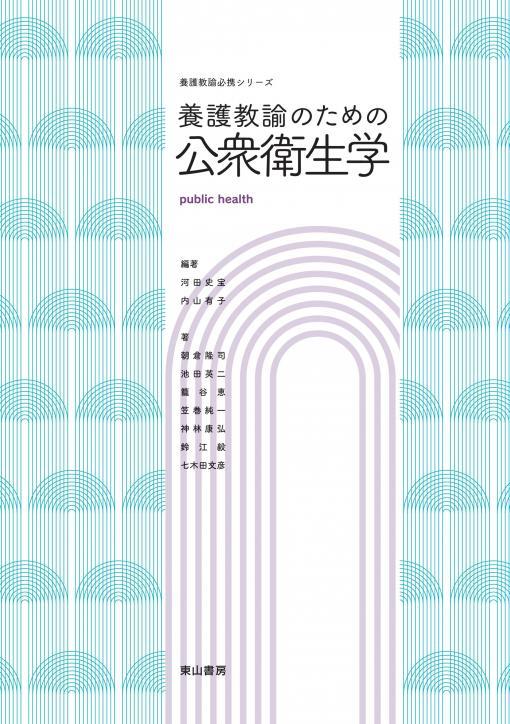 東山書房 / 養護教諭のための公衆衛生学