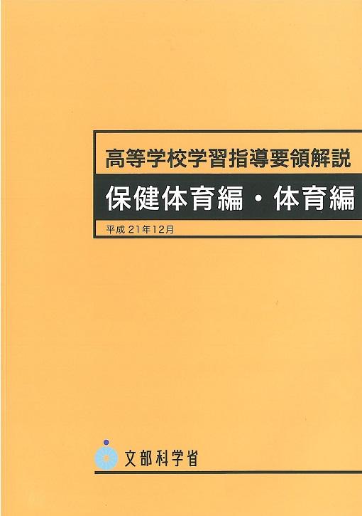 東山書房 / 高等学校学習指導要領解説 保健体育編・体育編